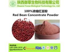 御草生物 30:1水溶性浓缩红豆粉 100%水溶纯天然红豆粉
