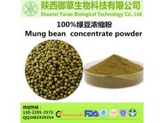 御草生物 30:1水溶性浓缩绿豆粉 100%水溶纯天然绿豆粉
