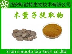 木鳖子提取物 20:1 木鳖藤粉 原料提取 包邮