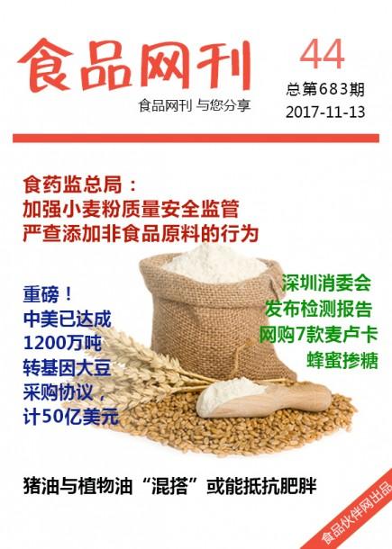 食品网刊2017年第683期
