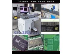 【视觉自动定位】万霆IC激光改字机(附图)视觉喷码机附图