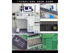 【视觉自动定位】万霆IC印字激光机(附图)手持激光喷码机
