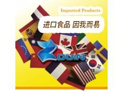 台湾食品进口清关公司