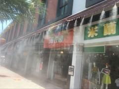 步行街/商业街/商业中心喷雾降温设备/节能高效喷雾降温直销