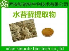 水苔藓提取物 10:1 原料提取 斯诺特生物