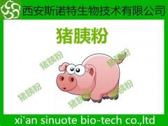 猪胰粉 加工提取 斯诺特生物 包邮