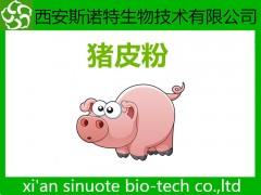 猪皮胶原蛋白 粉 猪皮粉 原料提取 包邮