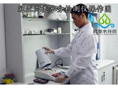 注水肉含水量检测仪