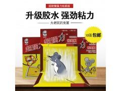 招财猫粘鼠板超强力大老鼠贴鼠胶捕鼠夹板