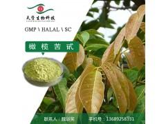 橄榄叶提取物 橄榄苦甙20% 羟基酪醇  水溶性产品