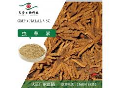 虫草素 虫草腺苷 虫草提取物 虫草多糖 工厂精品
