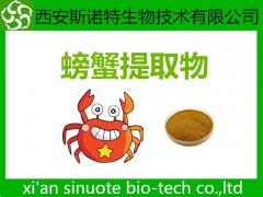 螃蟹提取物 比例提取 提取物 包邮