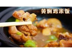 培训正宗黄焖鸡米饭技术-创业赚钱好选择!