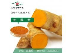 姜黄素 姜黄天然提取 非合成产品  无试剂残留