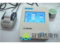 添加剂活度测定仪