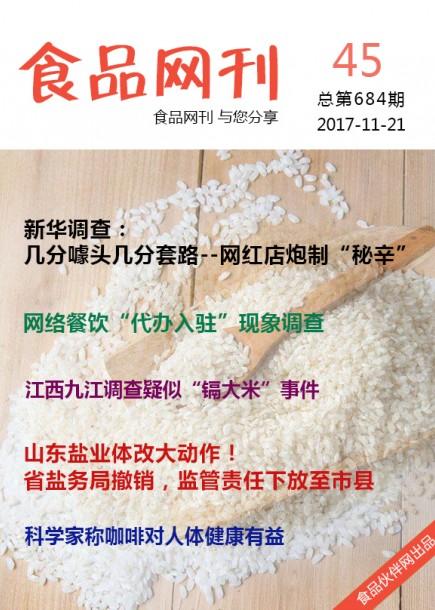 食品网刊2017年第684期