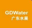 2018 广东国际水处理技术与设备展览会