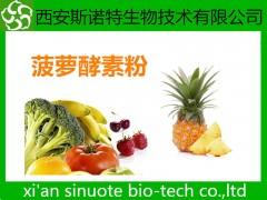 菠萝酵素粉 水果酵素粉 酵素粉 原料萃取