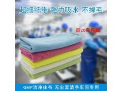 超细纤维珍珠清洁毛巾不掉毛抹布食品制药厂GMP洁净车间食品级