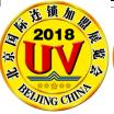 2018第34届北京国际连锁加盟展览会