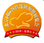第四届北京国际餐饮连锁加盟展览会 暨餐饮供应链大会