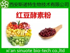 红豆酵素粉 酵素粉 三原工厂 原料萃取加工