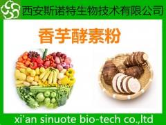 香芋酵素粉 酵素粉 原料萃取 现货供应