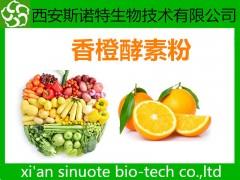 香橙酵素粉 香橙粉 原料萃取加工 包邮