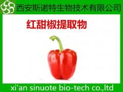 红甜椒浓缩粉 红甜椒粉 原料生产加工 包邮
