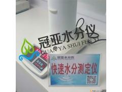 冠亚塑胶原料水分仪
