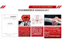 反贿赂管理体系认证