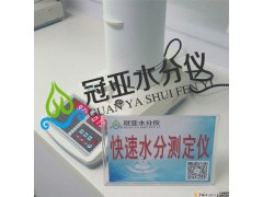 冠亚PET切片水分仪