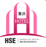 2018中国(重庆)国际酒店用品博览会