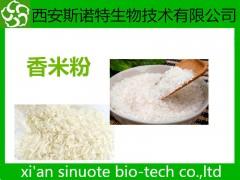 香米粉 五谷杂粮粉 香米原粉 加工萃取
