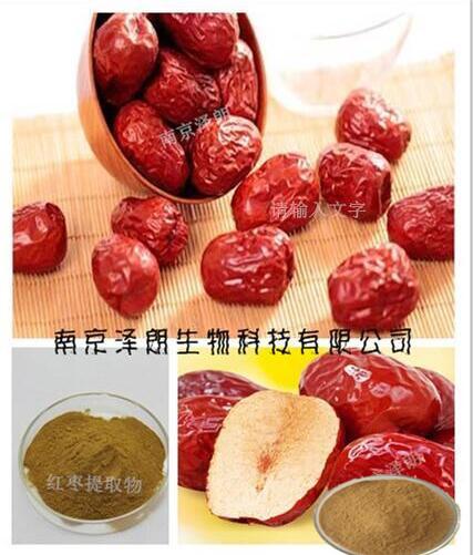 红枣提取物粉末
