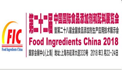 第二十二届中国国际食品添加剂和配料展览会