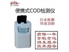 水质检测仪(便携式)第二实验室(LABII)