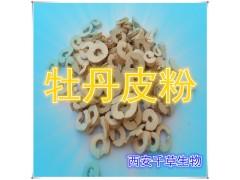 牡丹皮水溶粉 厂家生产天然提取物定做浓缩流浸膏