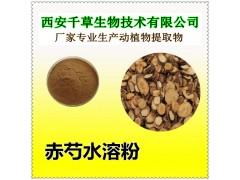 山芍药水溶粉厂家生产定制动植物提取物 定做浓缩浸膏