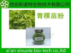 青稞苗提取物 青稞苗粉 水溶性粉 供应中