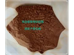 雄蚕蛾浸膏粉厂家专业定制动植物提取物粉浓缩纯浸膏