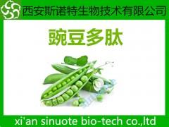 豌豆多肽 99% 豌豆提取物 工厂现货