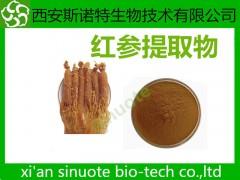 红参提取物 规格 10:1 红参粉 原料提取
