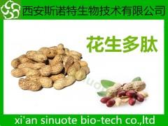 花生多肽 花生低聚肽 98% 斯诺特生物