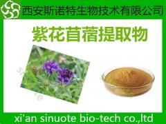 紫花苜蓿提取物 苜蓿皂甙 50% 提取物