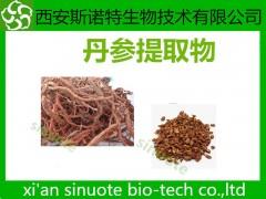 丹酚酸B 60% 丹参提取物 现货供应