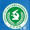 第七届中国食品与农产品安全检测技术与质量控制国际论坛