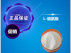 食品级营养强化剂原料L-组氨酸99%【宿州金能】