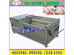 TQX系列毛刷猪蹄清洗机