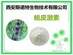 蜕皮激素 95% 露水草提取物